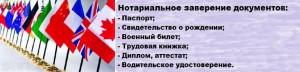 notarialni_perevod