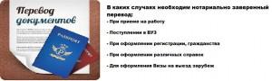 notarialnoe_zaverenie